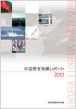 China-2013.jpg