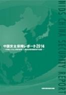 China-2014-5.jpg