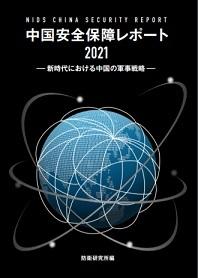 China report2021.jpg