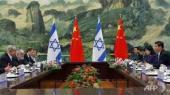 Israel china3.jpg