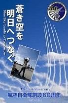 JASDF60.jpg