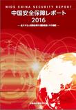 Report 2016 NIDS.jpg